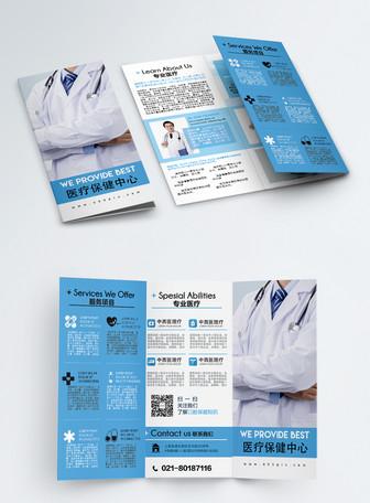蓝色简约医院简介医疗保健牙科宣传三折页