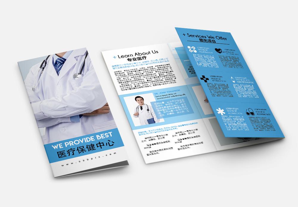 蓝色简约医院简介医疗保健牙科宣传三折页图片