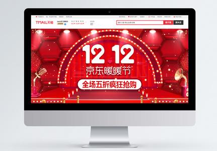 红色大气双十二京东暖暖节淘宝首页图片