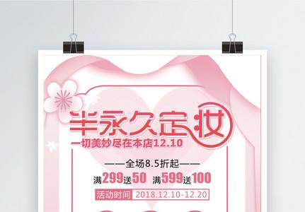 粉色半永久定妆美容海报图片