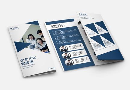 蓝色简约商业公司企业文化宣传活动宣传三折页图片