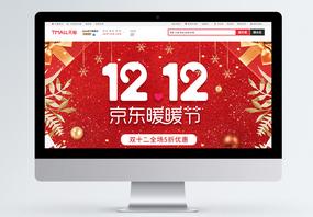 红色高端大气双十二京东暖暖节首页图片