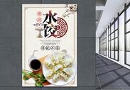 传统美食水饺海报图片