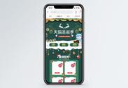 绿色小清新天猫圣诞节淘宝手机端模板图片