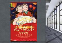 喜庆元宵节闹元宵促销海报图片