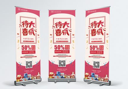 喜庆商场店庆开业周年庆促销展架图片