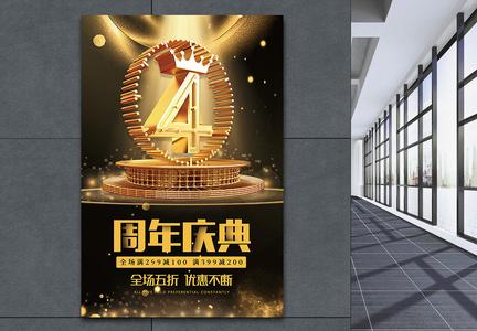 4周年庆大气活动促销海报图片