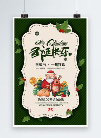 精巧大气绿色商场圣诞节节日