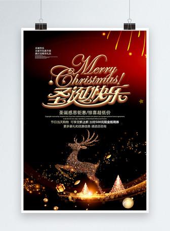黑金创意圣诞麋鹿圣诞节快乐节日海报