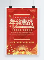 年终惠战电商新年促销海报图片