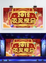 红色大气2019颁奖晚会展板图片