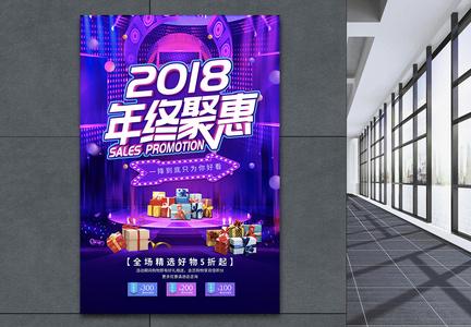 2018年终聚惠促销海报图片