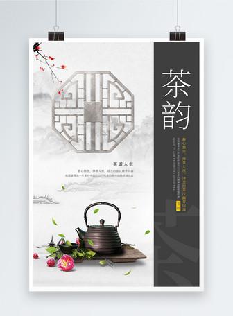 中国风茶叶海报设计