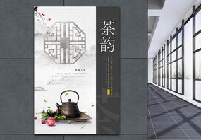 中国风茶叶海报设计图片