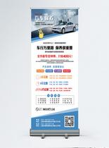 汽车保养特惠活动x展架图片