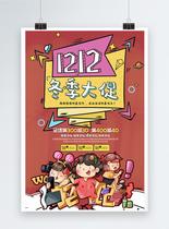 双12冬季促销海报图片