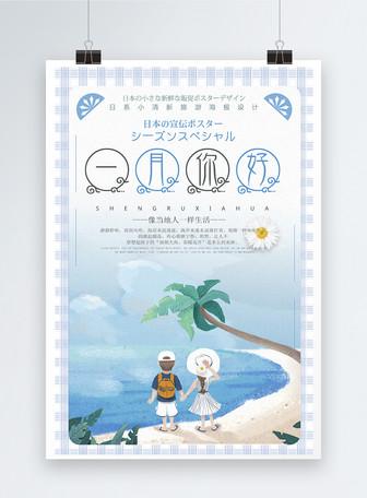小清新一月你好旅游海报