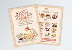 黄色简约美味蛋糕坊美食餐饮促销宣传单图片