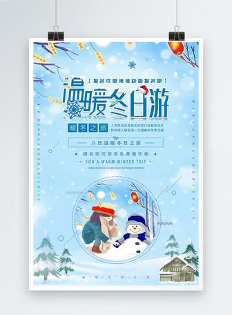 唯美蓝色温暖冬日旅游海报设计