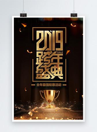 2019跨年盛典促销海报