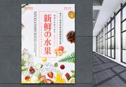 清新唯美新鲜水果海报设计图片