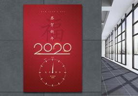 2020元旦海报图片