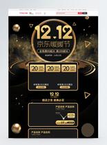 黑金双12京东暖暖节促销首页图片