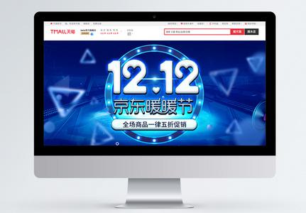 蓝色科技感京东双12暖暖节促销首页图片