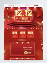 红色京东双12暖暖节促销首页图片