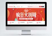 天猫双12火拼周促销banner图片
