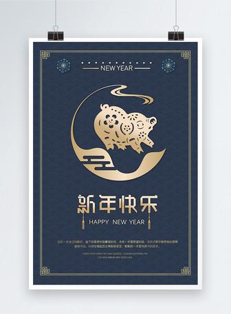 大气冷淡国际中国风新年快乐节日海报