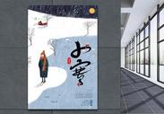 卡通小寒节气海报图片