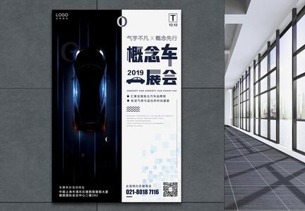 创意大气2019汽车概念展会海报图片