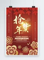 红色喜庆抢年货电商促销海报图片