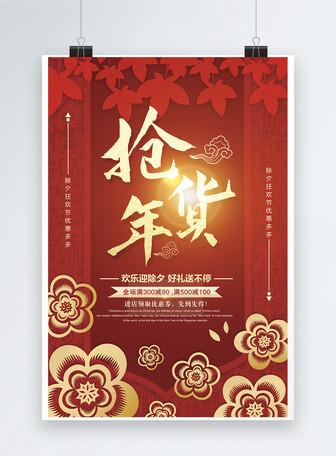 红色喜庆抢年货电商促销海报