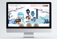 小清新简约风蓝色冬季保暖淘宝首页图片