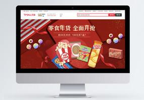 红色喜庆零食年货淘宝促销banner设计图片