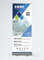 蓝色商务大气金融理财展架图片