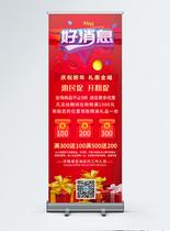 红色喜庆新年年货促销展架图片