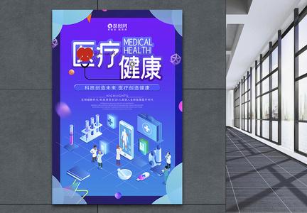 蓝紫医疗健康海报图片