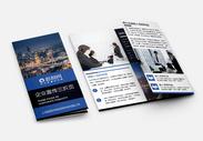 蓝色大气企业宣传三折页图片
