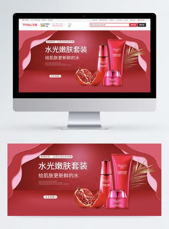 红色时尚护肤品淘宝海报banner