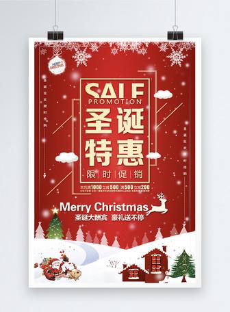 圣诞特惠促销海报
