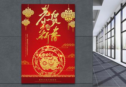 红色2019金猪恭贺新春海报图片