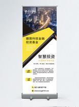 黄色商务大气金融理财投资展架图片