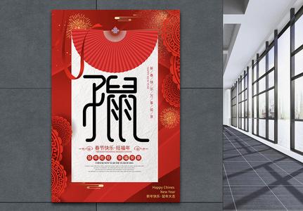 喜庆红色2020鼠年海报图片