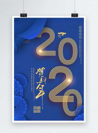 2019猪年蓝色大气新年