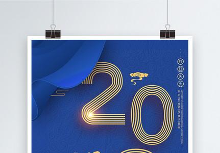 2020鼠年蓝色大气新年海报图片