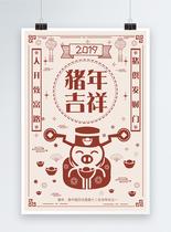 2019猪年剪纸风海报图片