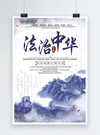 法治中国中国风海报